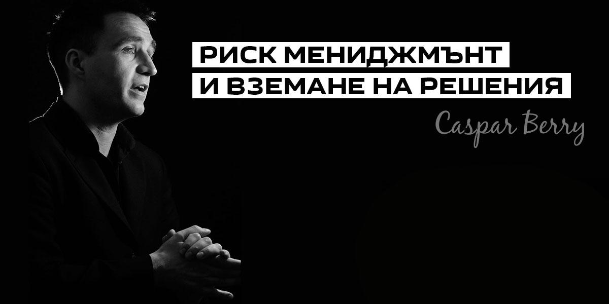 РИСК МЕНИДЖМЪНТ И ВЗЕМАНЕ НА РЕШЕНИЯ