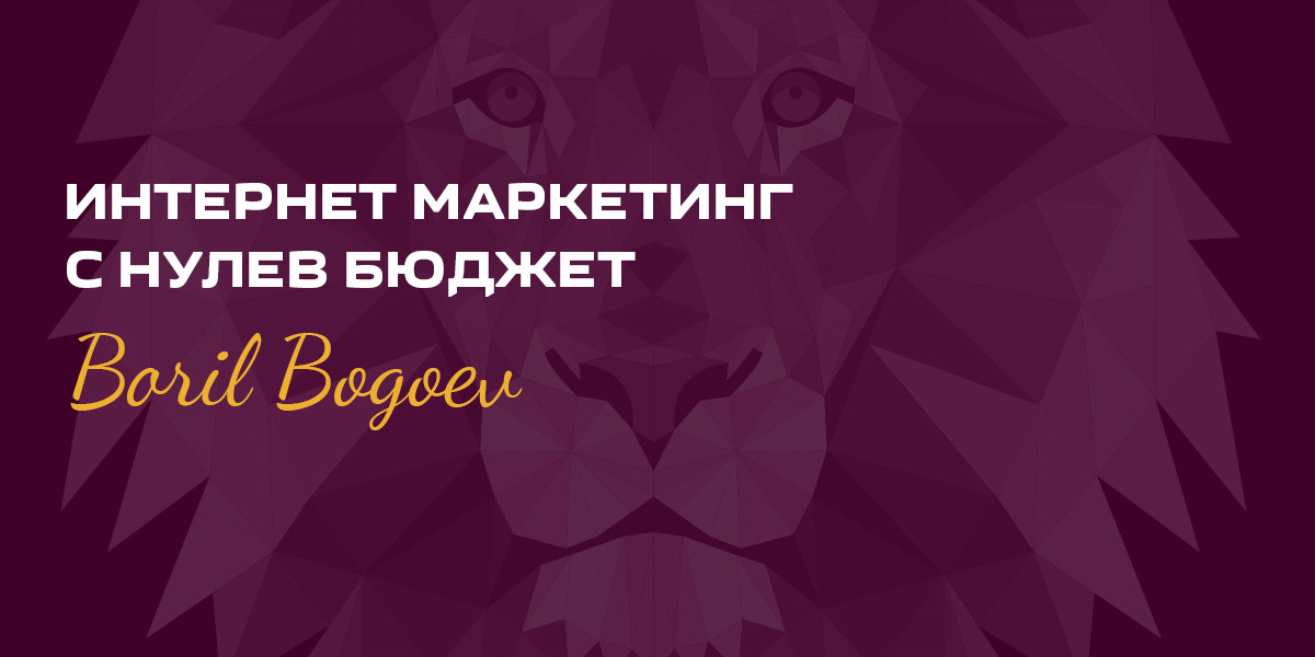 ИНТЕРНЕТ МАРКЕТИНГ С НУЛЕВ БЮДЖЕТ