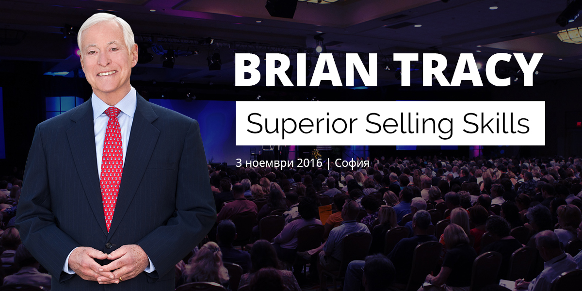 БРАЙЪН ТРЕЙСИ – Изключителни умения в продажбите